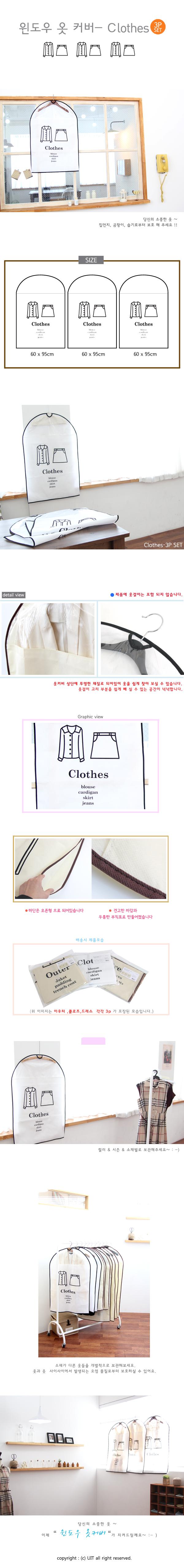 윈도우 옷커버 3p 세트 - Clothes 3p 세트 - 유아이티, 8,500원, 의류커버/압축팩, 의류 커버