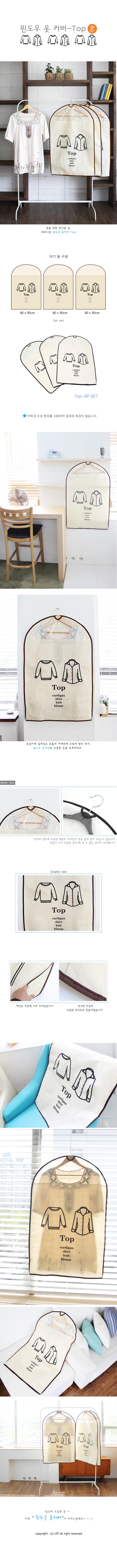 윈도우 옷커버 - Top 3p 세트 - 유아이티, 9,500원, 의류커버/압축팩, 의류 커버